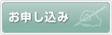 button05_moushikomi_04