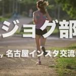 2017年10月23日 第43回ジョグ部 by 名古屋インスタ交流会