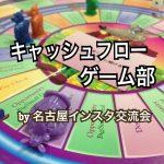 2019年2月27日 【増席しました!あと4名】第28回 キャッシュフローゲーム部 by 名古屋インスタ交流会