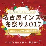 2017年12月2日 第19回 名古屋インスタ交流会 〜#名古屋インスタ冬祭り2017〜