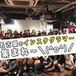 2018年2月24日 第20回 名古屋インスタ交流会 〜名古屋のインスタグラマー集まれ~\(^o^)/
