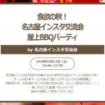 2018年10月13日 第24回 名古屋インスタ交流会 食欲の秋!名古屋インスタ交流会 屋上BBQパーティ