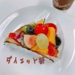 第11回 ダイエット部 by 名古屋インスタ交流会