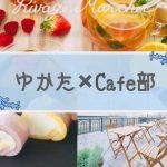 第23回 ゆかた×Cafe部 by 名古屋インスタ交流会